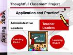 thoughtful classroom project4