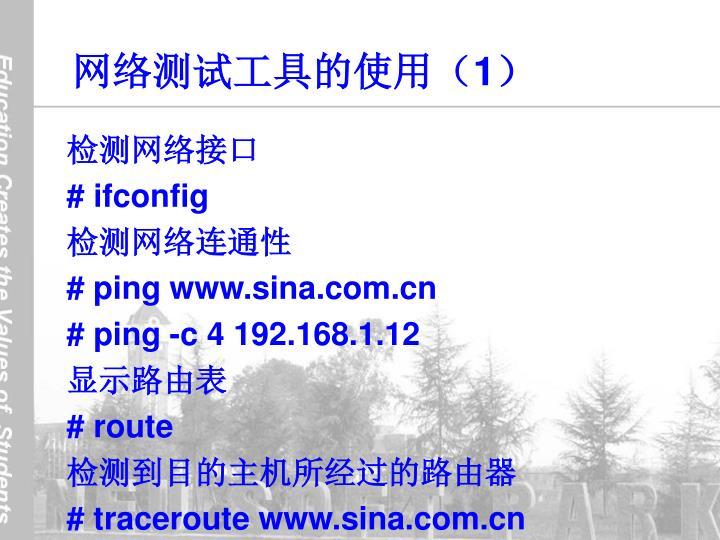 网络测试工具的使用(