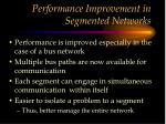 performance improvement in segmented networks