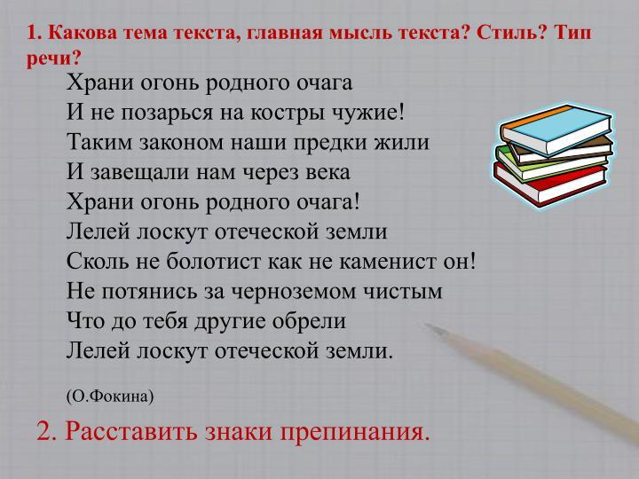 1. Какова тема текста, главная мысль текста? Стиль? Тип речи?