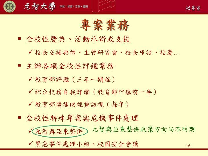 元智與亞東整併政策方向尚不明朗