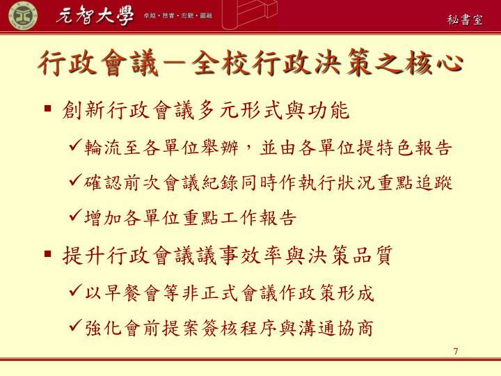 行政會議-全校行政決策之核心