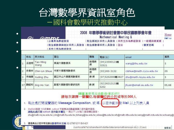 台灣數學界資訊室角色