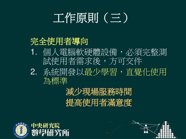 工作原則(三)