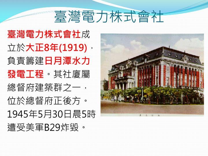 臺灣電力株式會社