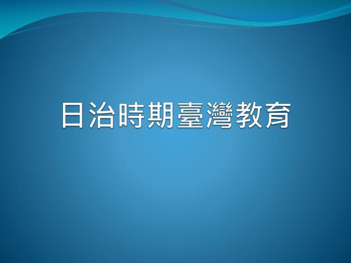 日治時期臺灣教育