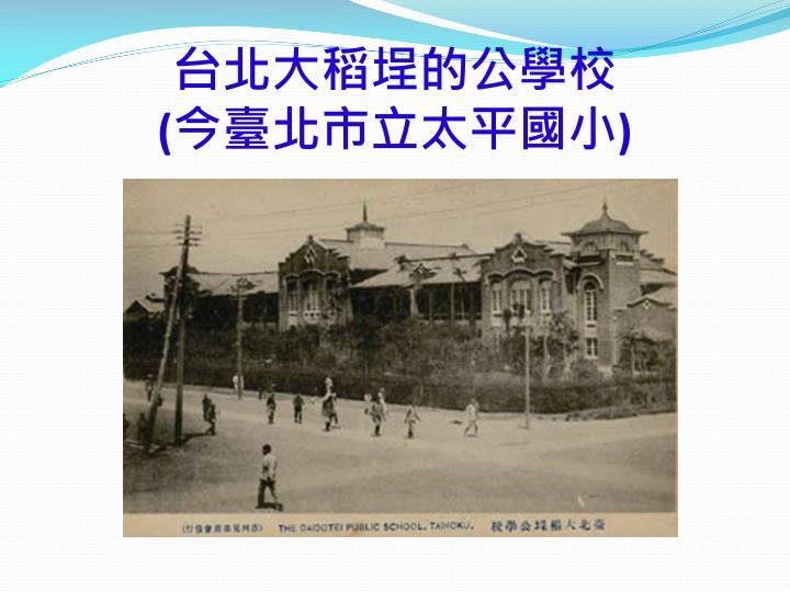 台北大稻埕的公學校