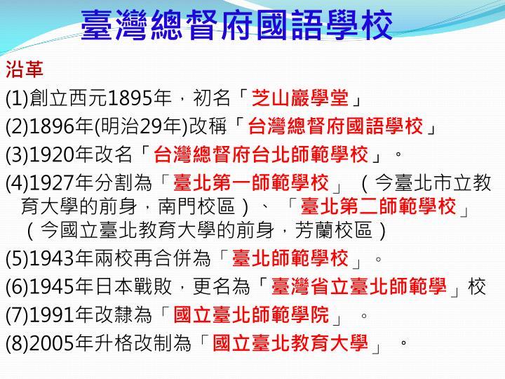 臺灣總督府國語學校