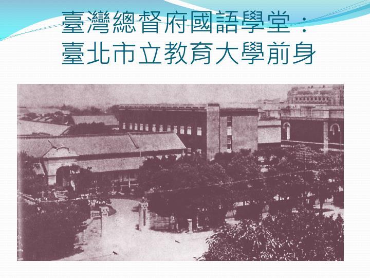 臺灣總督府國語學堂: