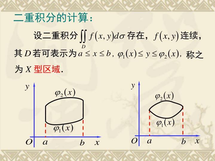 二重积分的计算: