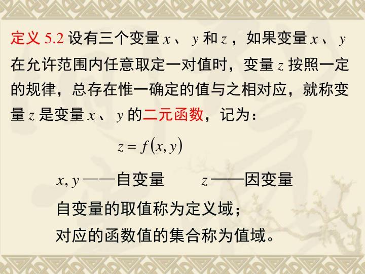自变量的取值称为定义域;