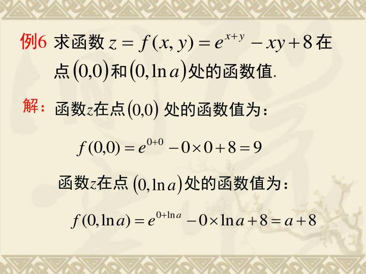 处的函数值为: