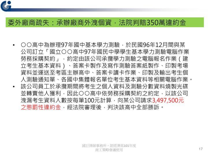委外廠商疏失:承辦廠商外洩個資,法院判賠