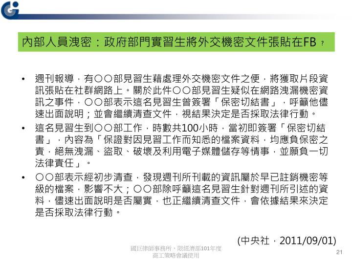 內部人員洩密:政府部門實習生將外交機密文件張貼在