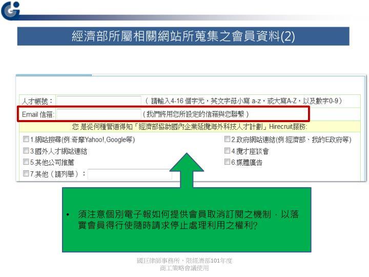 經濟部所屬相關網站所蒐集之會員資料