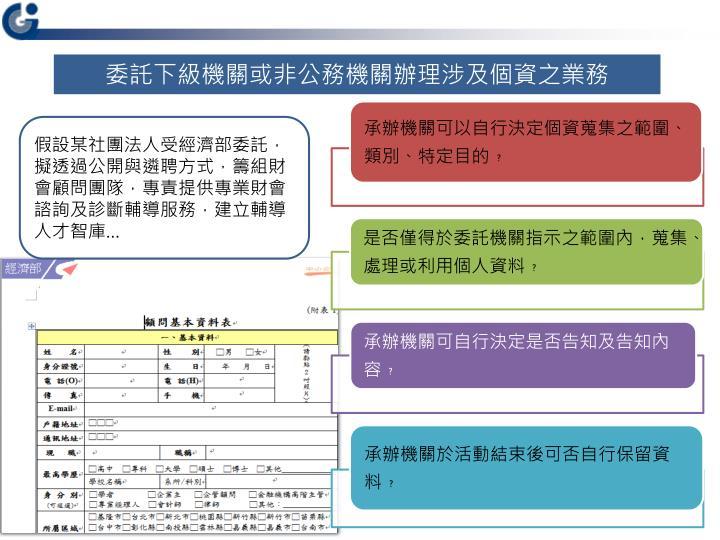 委託下級機關或非公務機關辦理涉及個資之業務