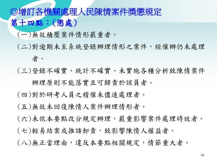 ◎增訂各機關處理人民陳情案件獎懲規定