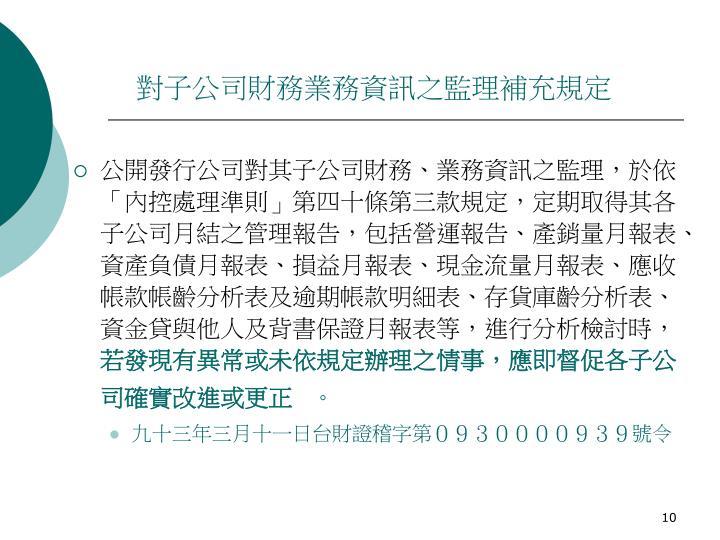 對子公司財務業務資訊之監理補充規定