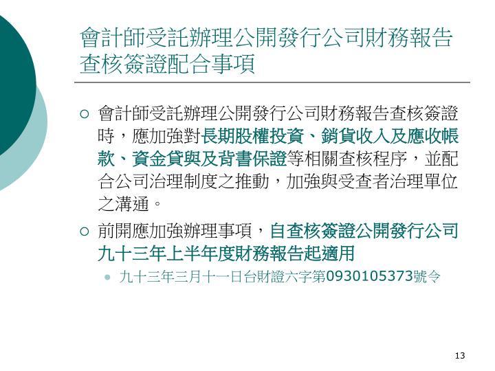 會計師受託辦理公開發行公司財務報告查核簽證配合事項