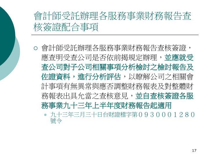 會計師受託辦理各服務事業財務報告查核簽證配合事項