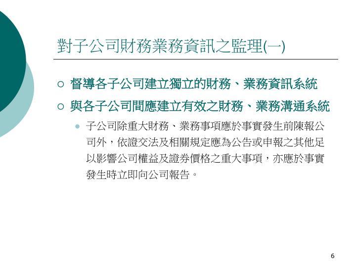 對子公司財務業務資訊之監理