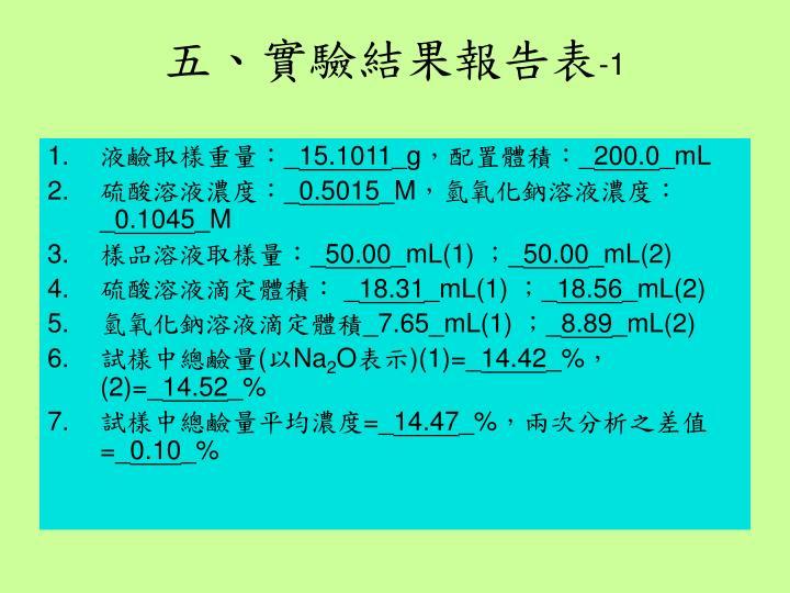 五、實驗結果報告表