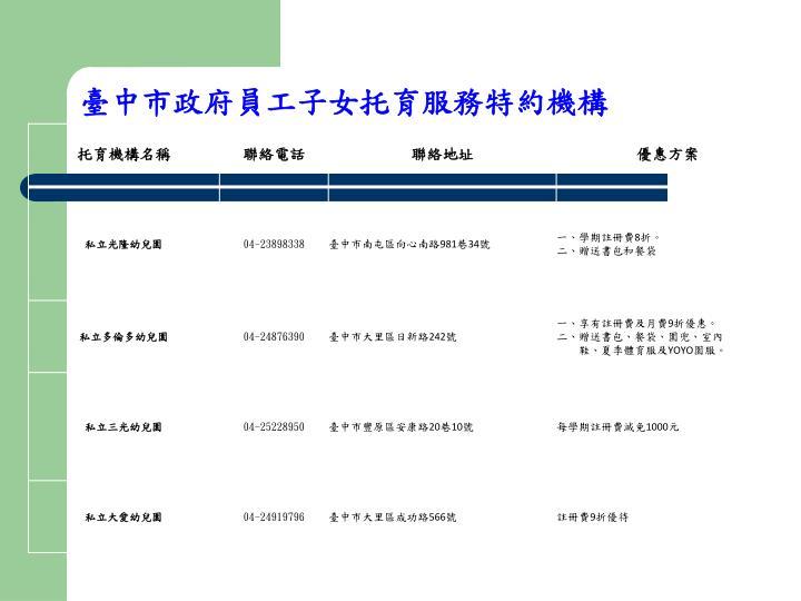 臺中市政府員工子女托育服務特約機構
