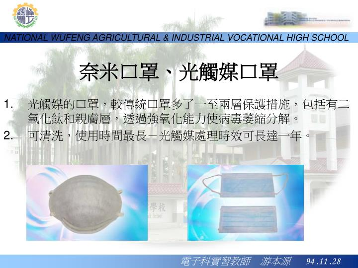 NATIONAL WUFENG AGRICULTURAL & INDUSTRIAL VOCATIONAL HIGH SCHOOL