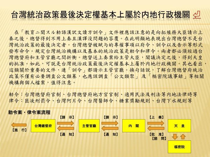 台灣統治政策最後決定權基本上屬於内地行政機關