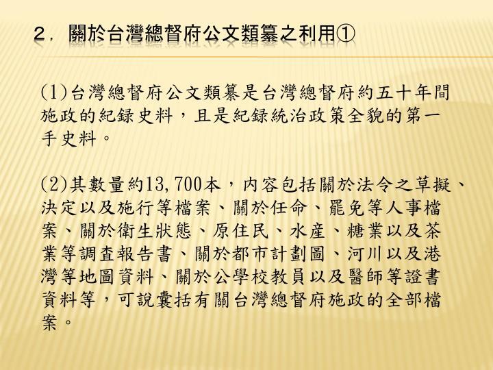 2.關於台灣總督府公文類纂之利用①