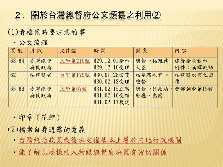 2.關於台灣總督府公文類纂之利用②