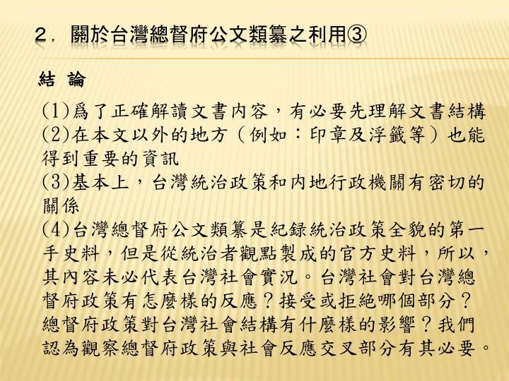 2.關於台灣總督府公文類纂之利用③