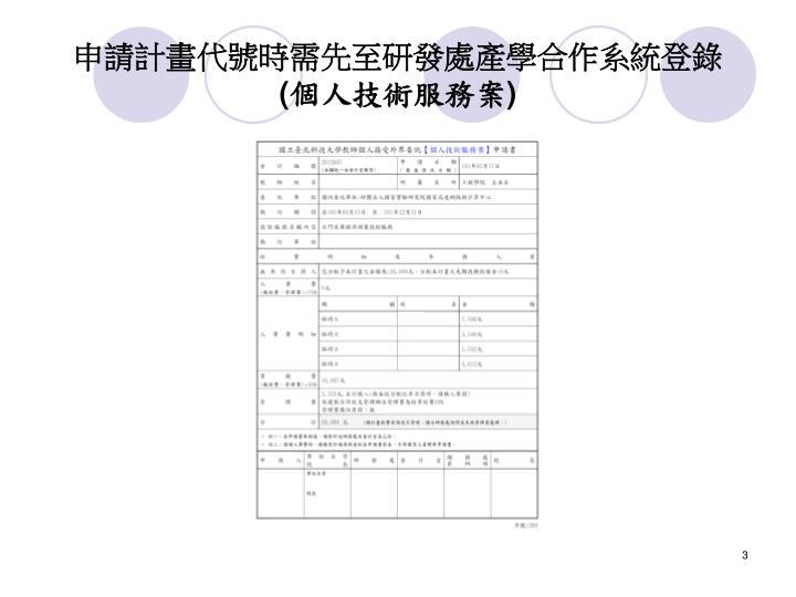 申請計畫代號時需先至研發處產學合作系統登錄