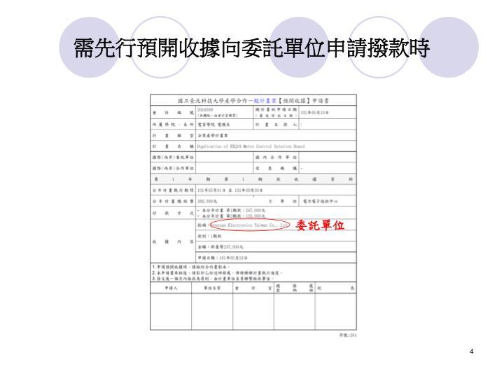 需先行預開收據向委託單位申請撥款時
