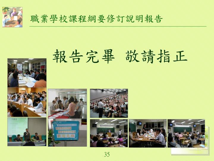 職業學校課程綱要修訂說明報告