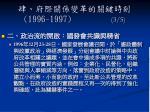 1996 1997 3 5