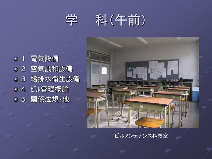 学  科(午前)