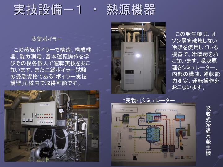実技設備-1 ・ 熱源機器