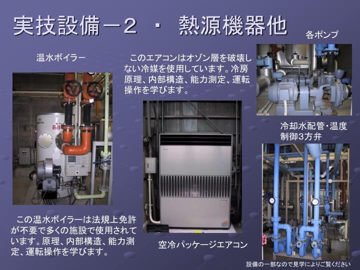 実技設備-2 ・ 熱源機器他