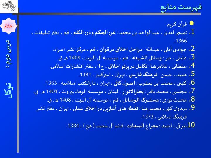 فهرست منابع