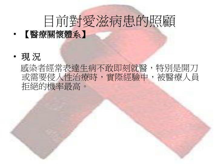 目前對愛滋病患的照顧