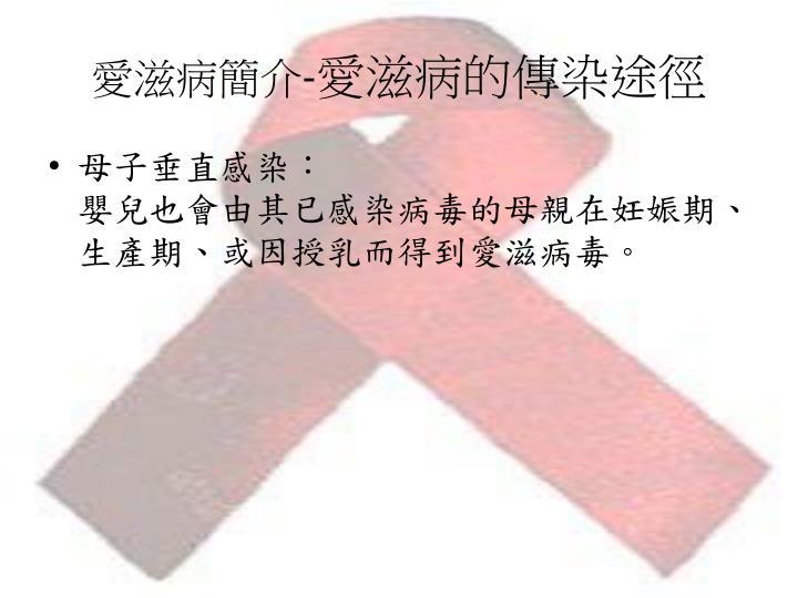 愛滋病簡介