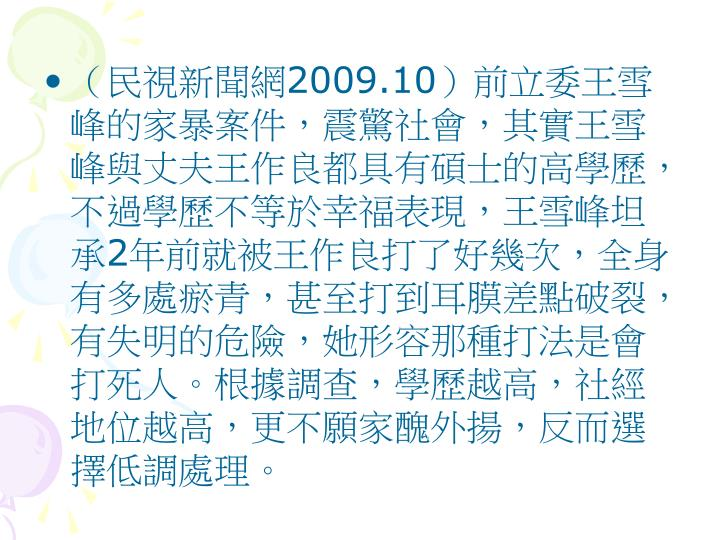 (民視新聞網