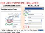 step 5 enter jamabandi nakal details