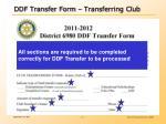 ddf transfer form transferring club1
