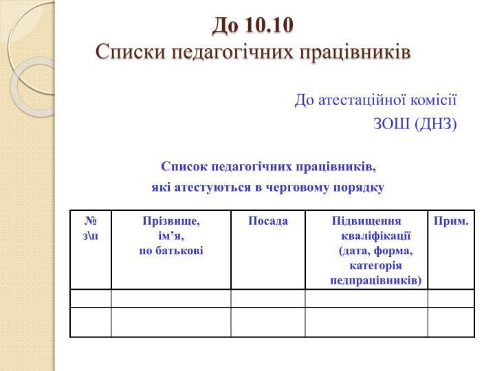 До 10.10