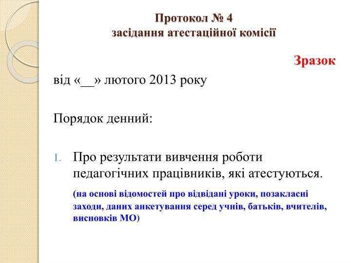 Протокол № 4