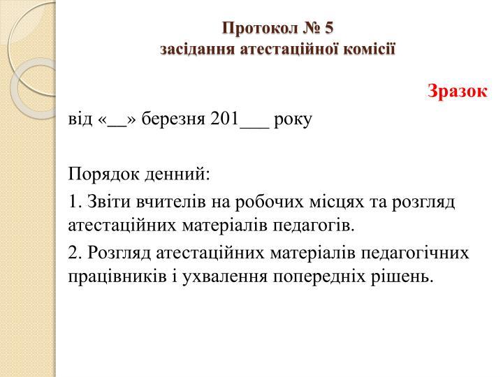 Протокол № 5