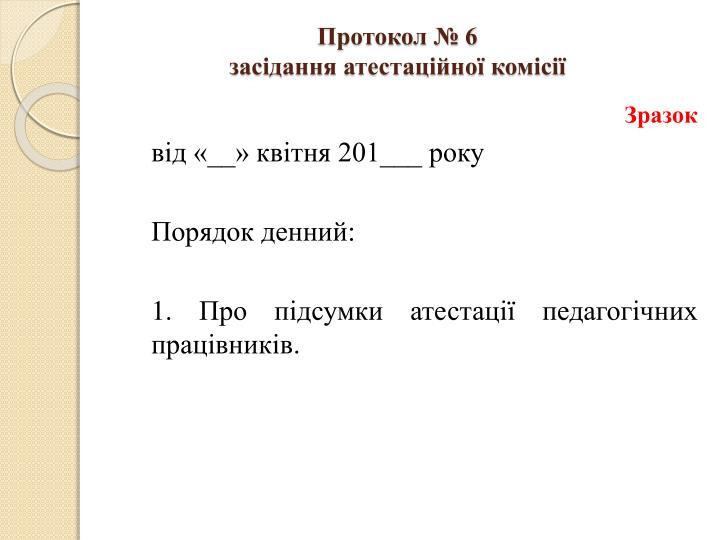 Протокол № 6
