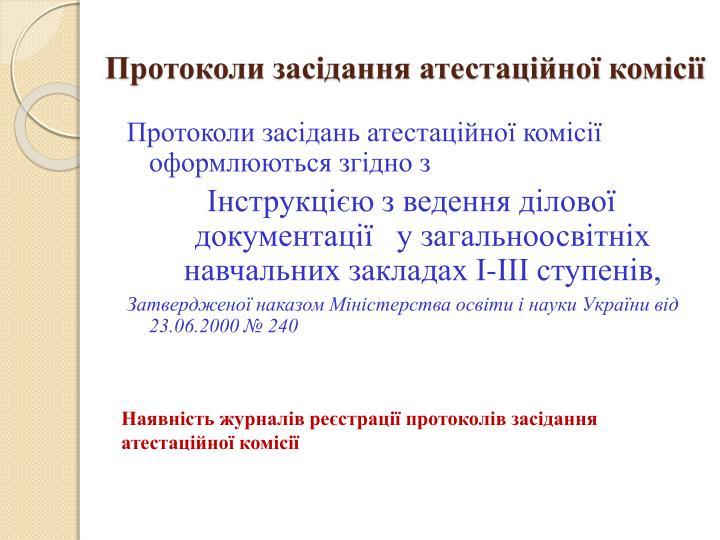 Протоколи засідання атестаційної комісії
